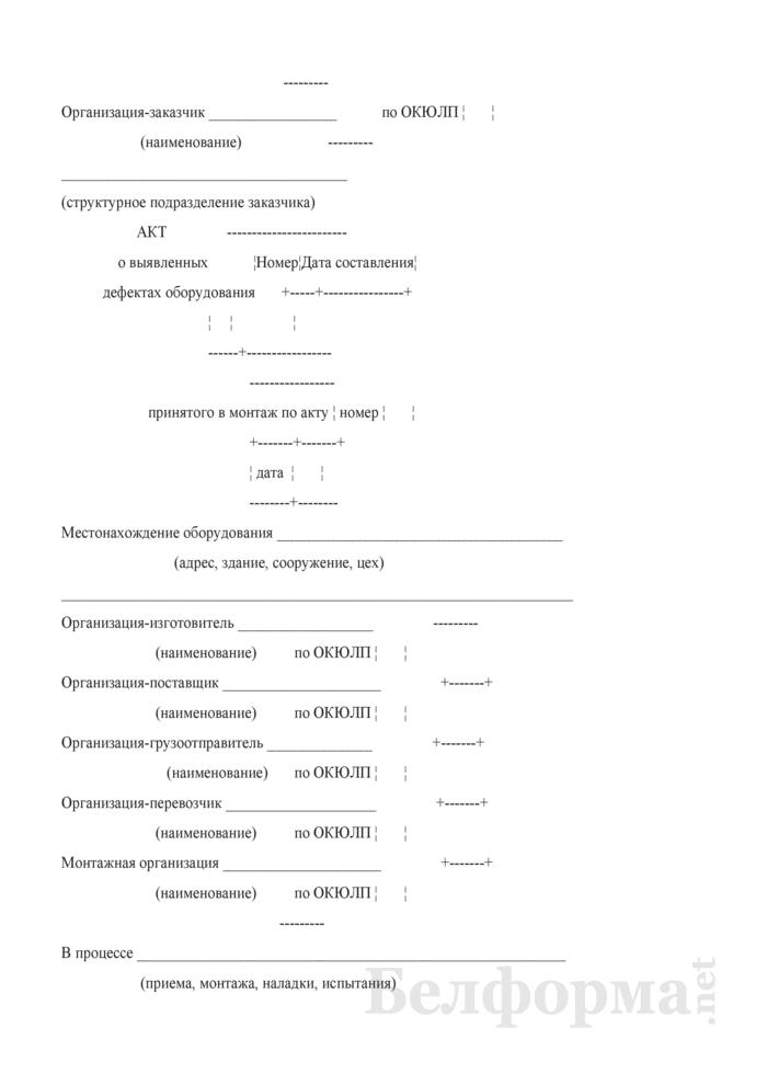 Акт о выявленных дефектах оборудования. Страница 1