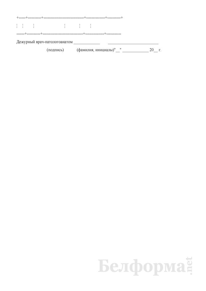 Акт о заборе органа и (или) ткани у умершего донора в патологоанатомическом бюро (отделении). Страница 2