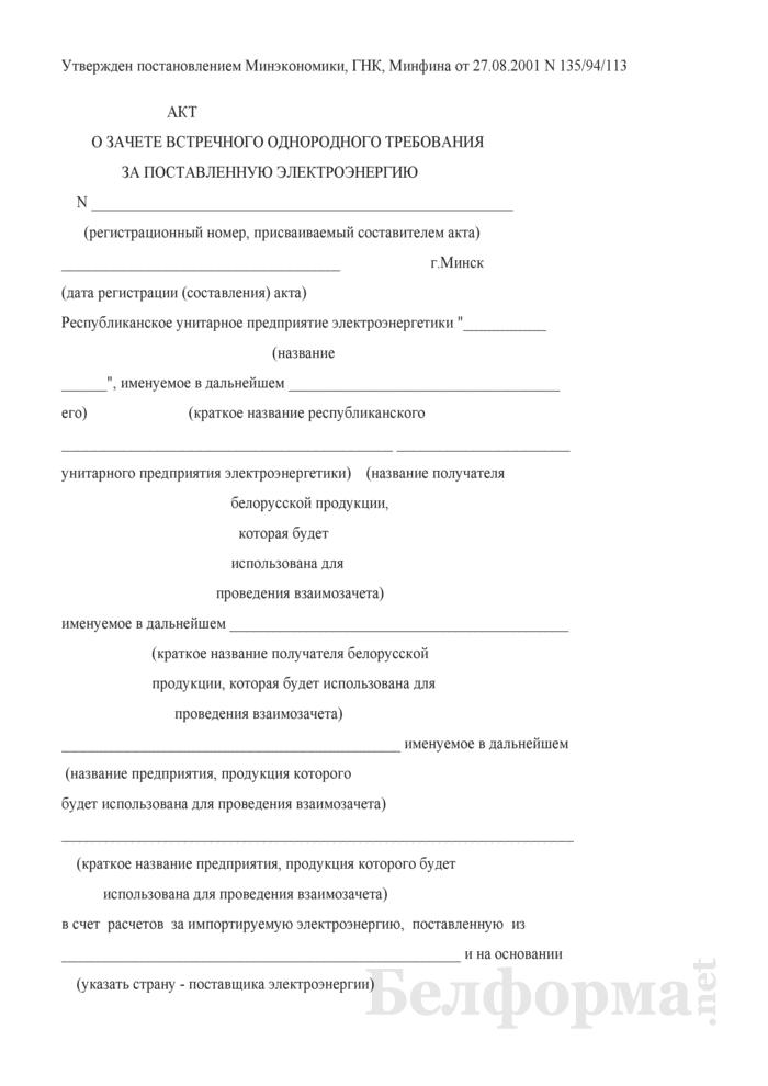 Акт о зачете встречного однородного требования за поставленную электроэнергию. Страница 1