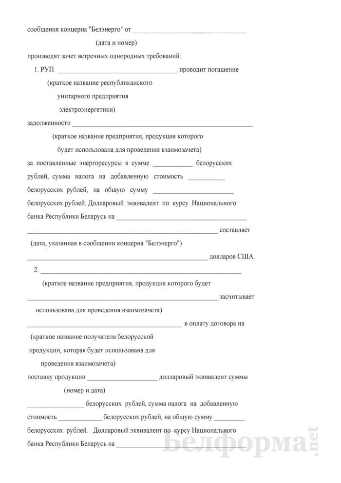 Акт о зачете встречного однородного требования за поставленную электроэнергию. Страница 2