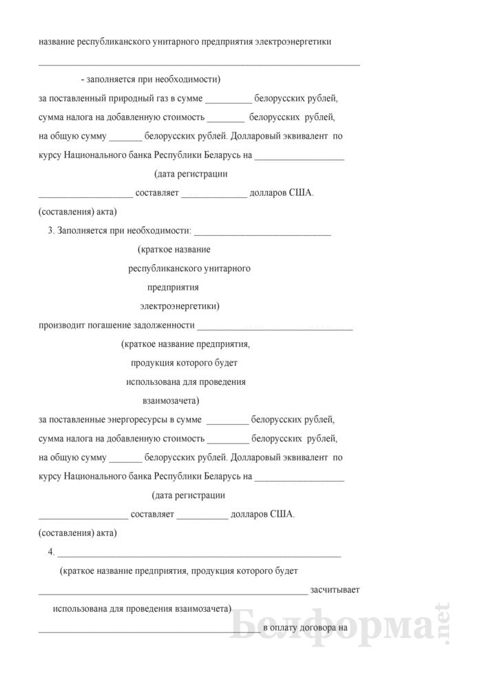 Акт о зачете встречного однородного требования за поставленный природный газ. Страница 3