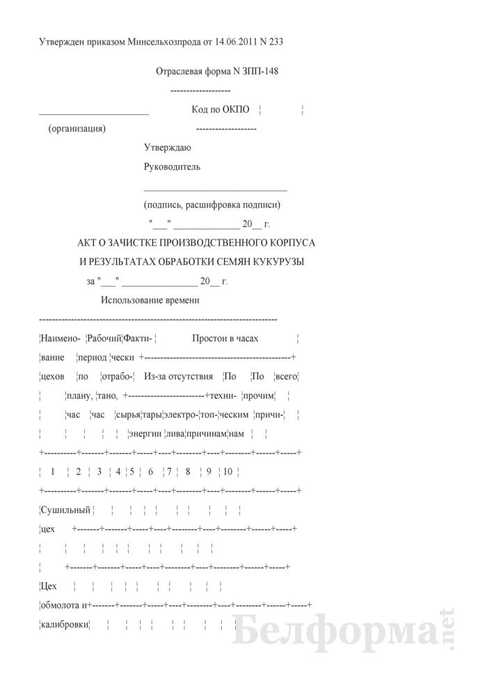 Акт о зачистке производственного корпуса и результатах обработки семян кукурузы (Форма № ЗПП-148). Страница 1