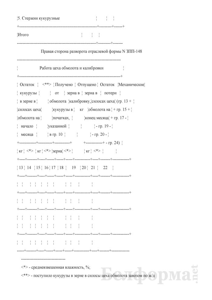 Акт о зачистке производственного корпуса и результатах обработки семян кукурузы (Форма № ЗПП-148). Страница 4