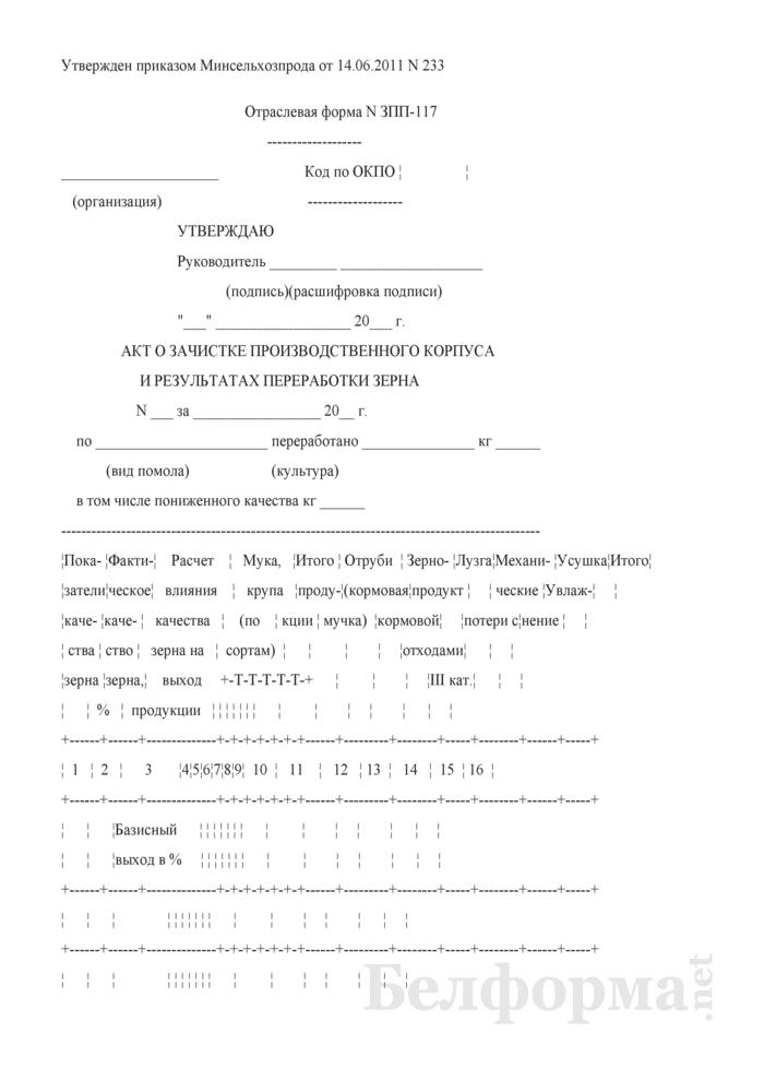 Акт о зачистке производственного корпуса и результатах переработки зерна (Форма № ЗПП-117). Страница 1