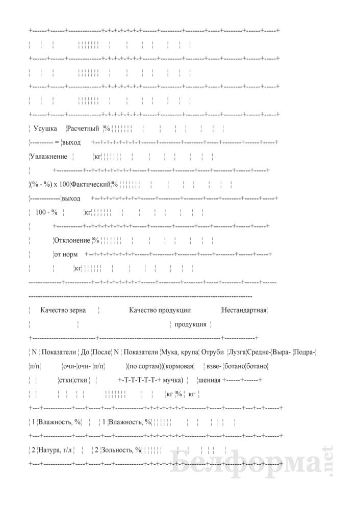 Акт о зачистке производственного корпуса и результатах переработки зерна (Форма № ЗПП-117). Страница 2