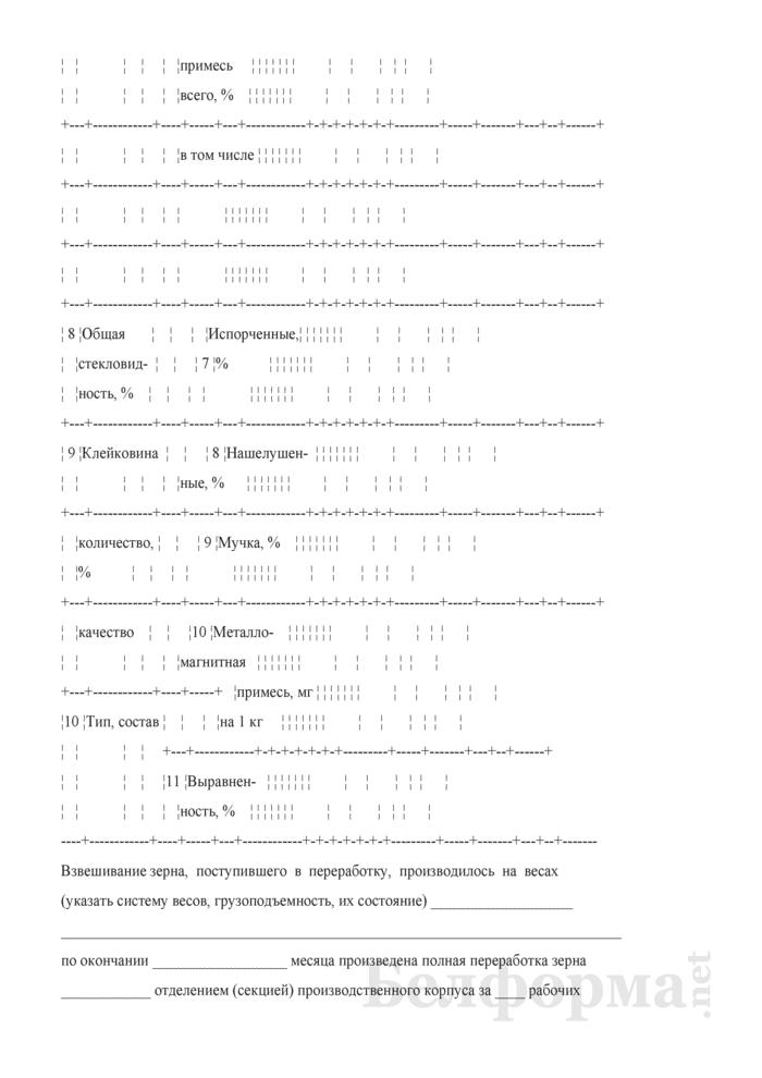 Акт о зачистке производственного корпуса и результатах переработки зерна (Форма № ЗПП-117). Страница 4