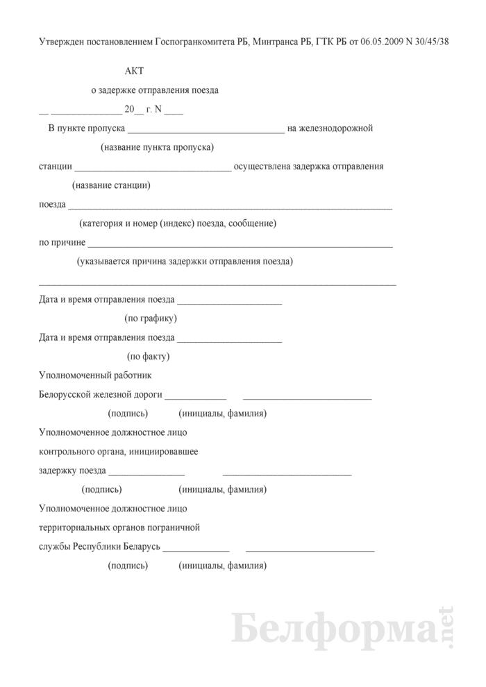 Акт о задержке отправления поезда. Страница 1
