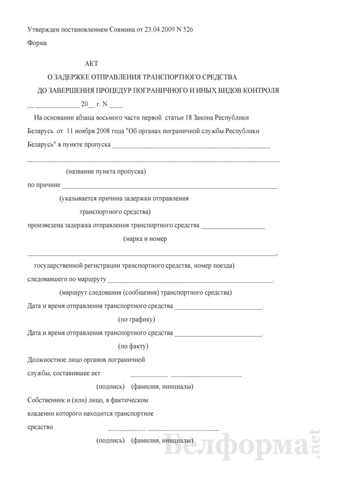 Акт о задержке отправления транспортного средства до завершения процедур пограничного и иных видов контроля. Страница 1