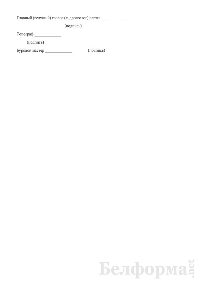 Акт о закрытии (консервации) буровой скважины. Страница 3
