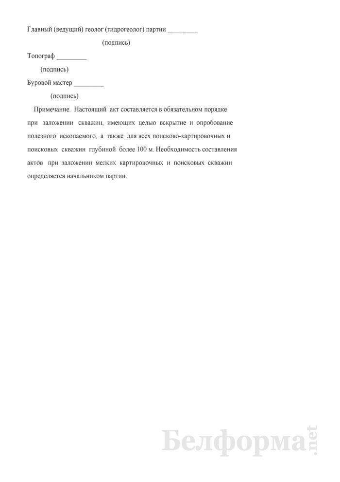 Акт о заложении буровой скважины. Страница 2