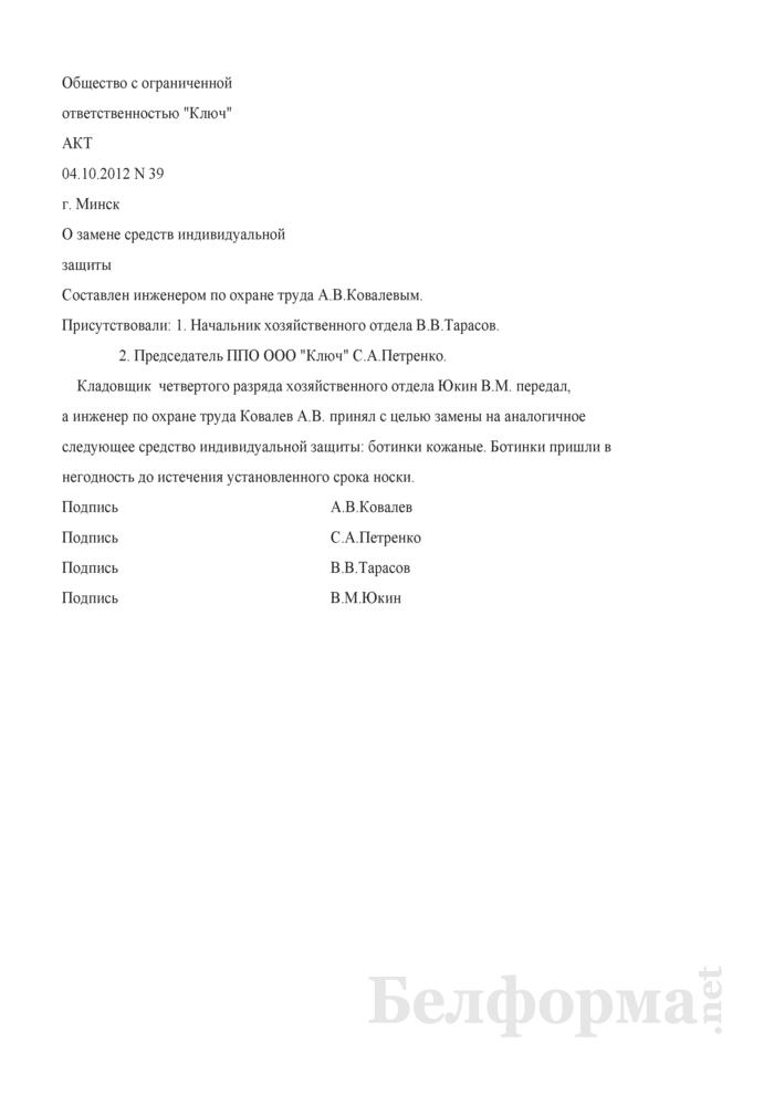 Акт о замене средств индивидуальной защиты (Образец заполнения). Страница 1