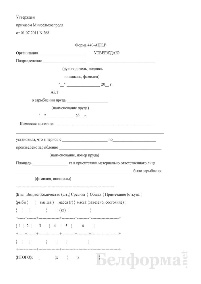 Акт о зарыблении пруда (Форма 440-АПК.Р). Страница 1