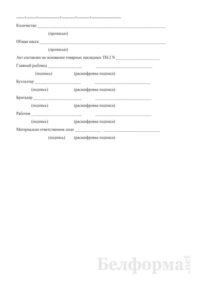 Акт о зарыблении пруда (Форма 440-АПК.Р). Страница 2