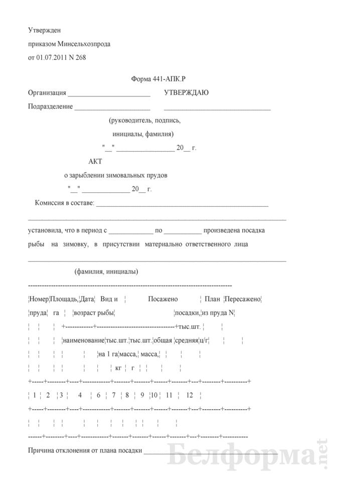 Акт о зарыблении зимовальных прудов (Форма 441-АПК.Р). Страница 1