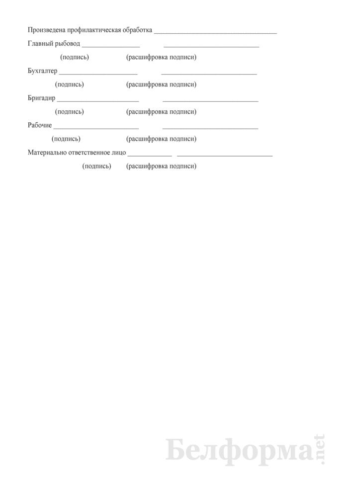 Акт о зарыблении зимовальных прудов (Форма 441-АПК.Р). Страница 2