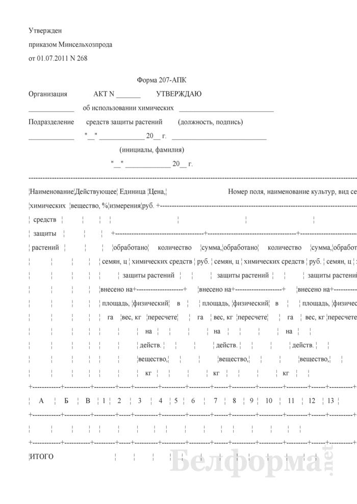 Акт об использовании химических средств защиты растений (Форма 207-АПК). Страница 1