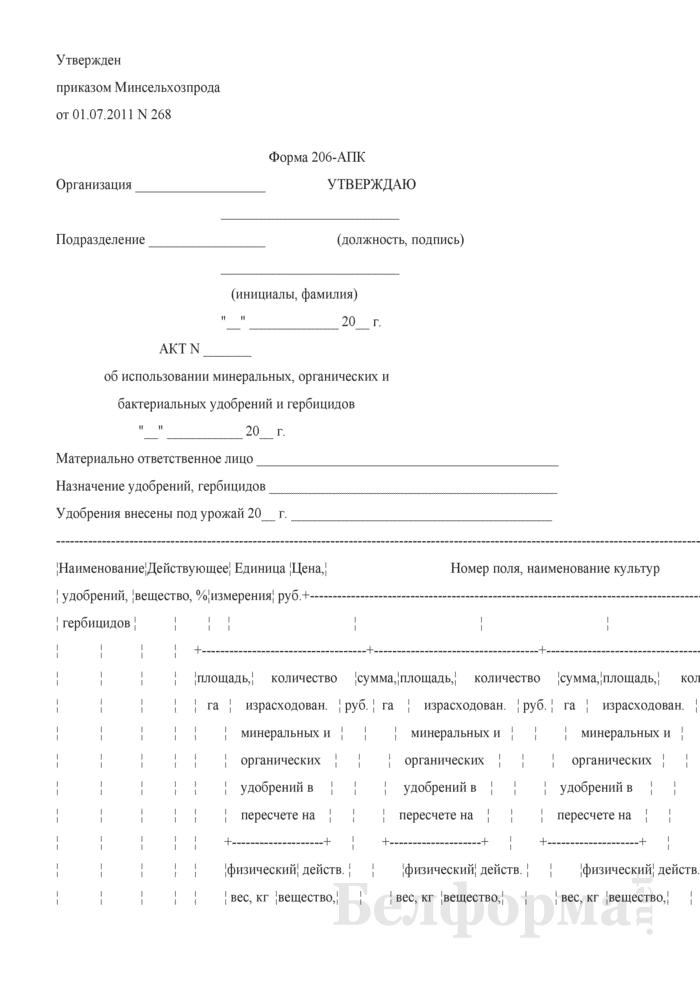 Акт об использовании минеральных, органических и бактериальных удобрений и гербицидов (Форма 206-АПК). Страница 1