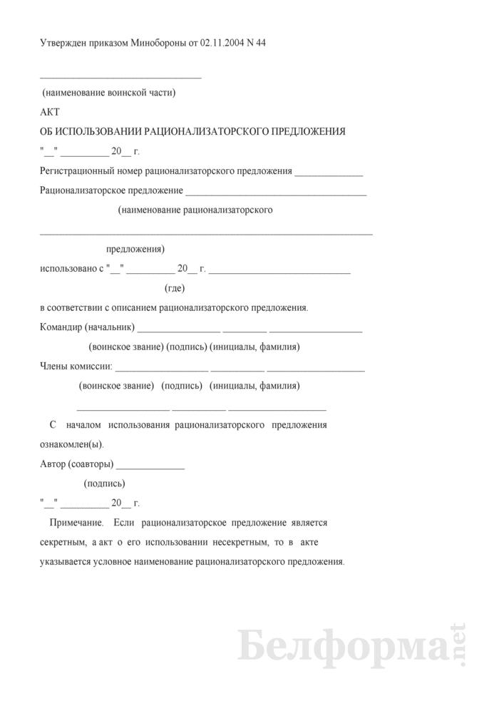 Акт об использовании рационализаторского предложения. Страница 1