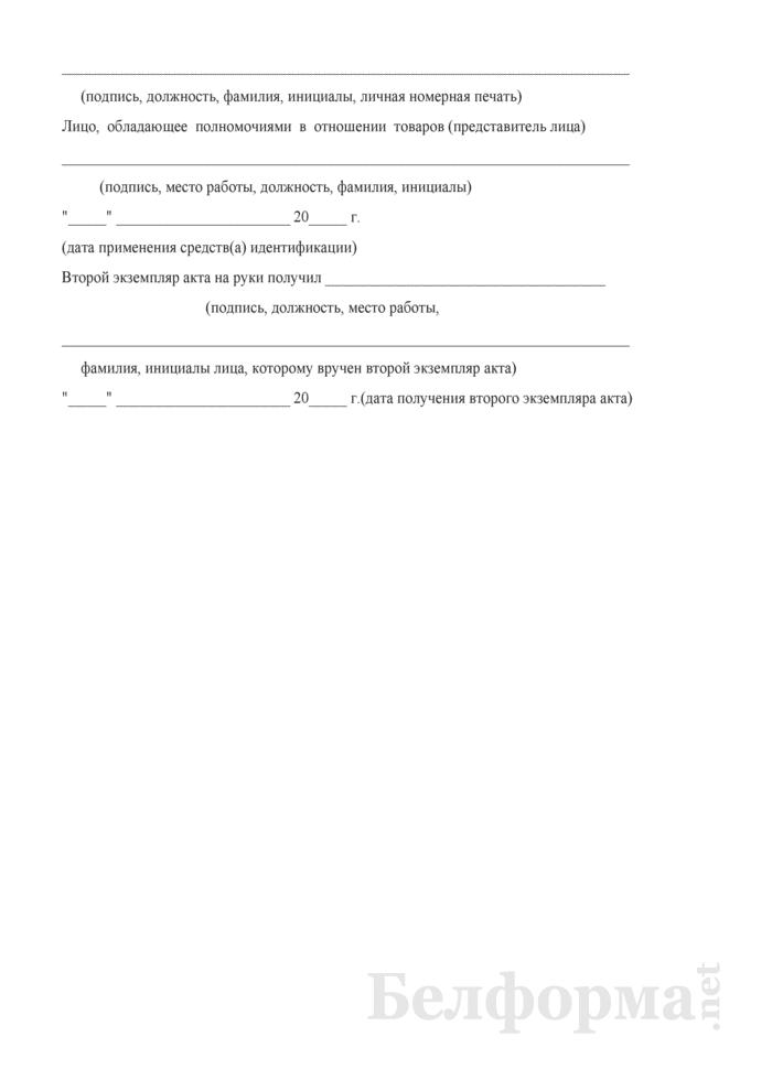 Акт об изменении, удалении, уничтожении или замене средств идентификации. Страница 2