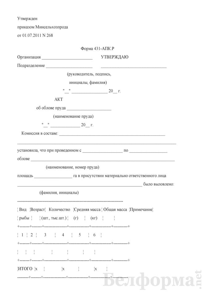 Акт об облове пруда (Форма 431-АПК.Р). Страница 1