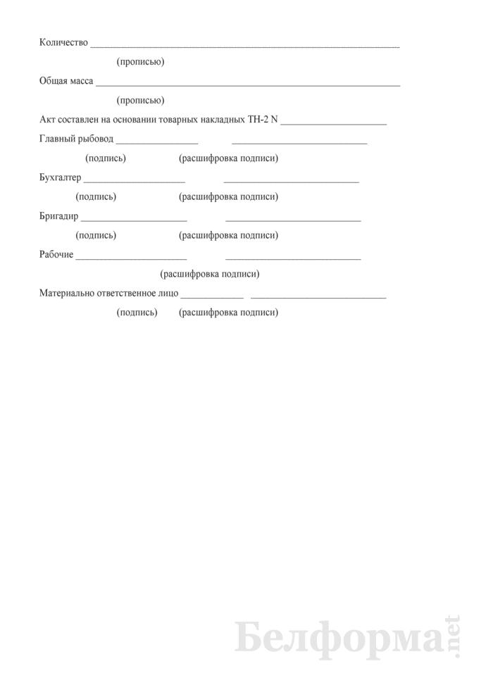 Акт об облове пруда (Форма 431-АПК.Р). Страница 2