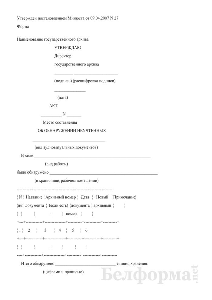 Акт об обнаружении неучтенных аудиовизуальных документов. Страница 1