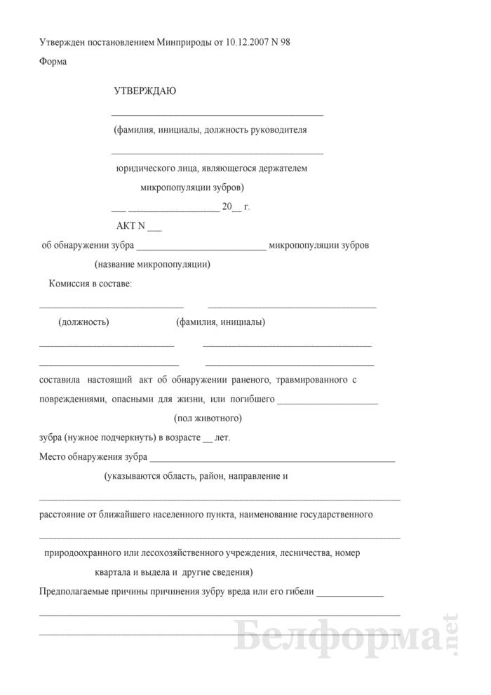 Акт об обнаружении зубра. Страница 1