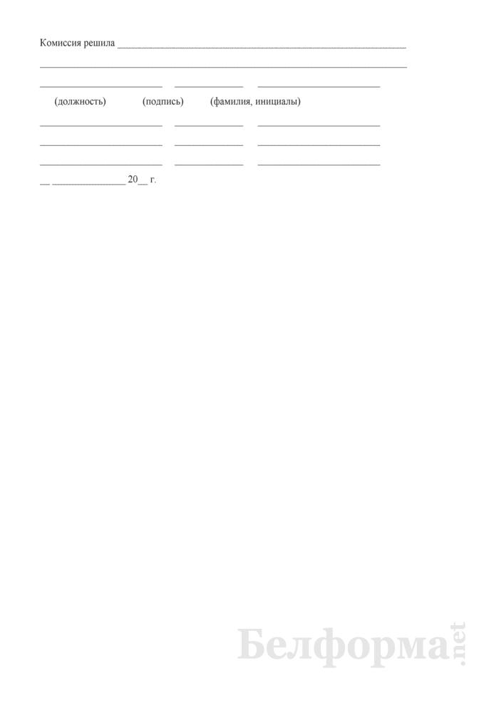 Акт об обнаружении зубра. Страница 2