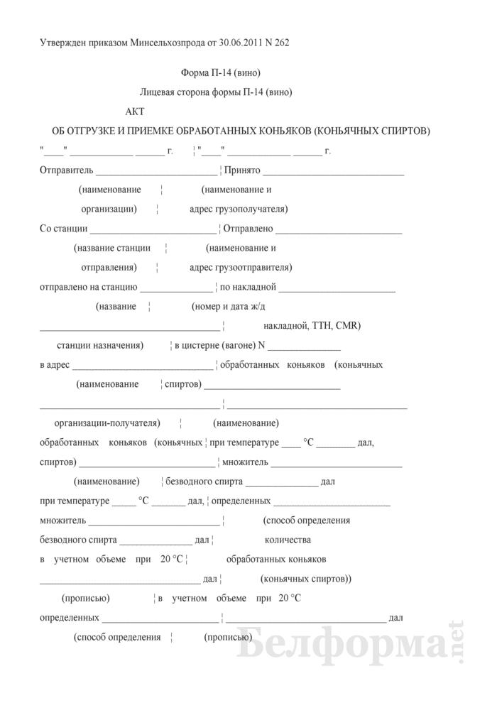 Акт об отгрузке и приемке обработанных коньяков (коньячных спиртов) (Форма П-14 (вино)). Страница 1