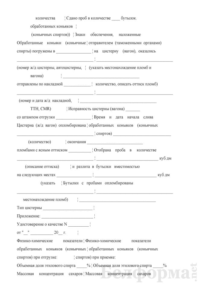 Акт об отгрузке и приемке обработанных коньяков (коньячных спиртов) (Форма П-14 (вино)). Страница 2