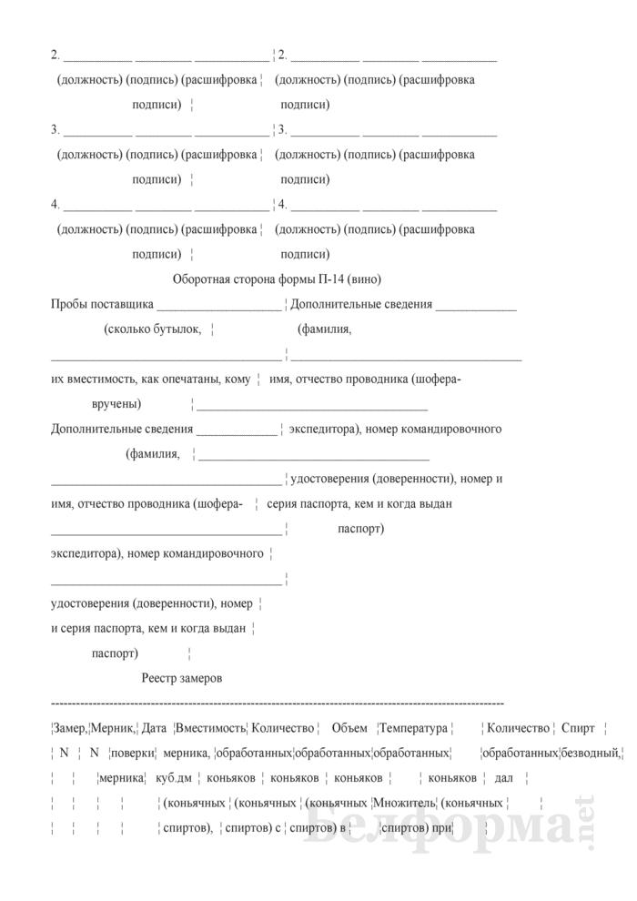 Акт об отгрузке и приемке обработанных коньяков (коньячных спиртов) (Форма П-14 (вино)). Страница 4