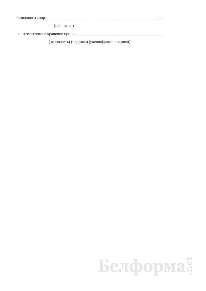Акт об отгрузке и приемке обработанных коньяков (коньячных спиртов) (Форма П-14 (вино)). Страница 7