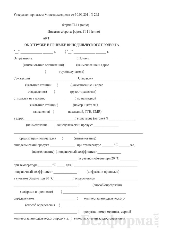 Акт об отгрузке и приемке винодельческого продукта (Форма П-11 (вино)). Страница 1