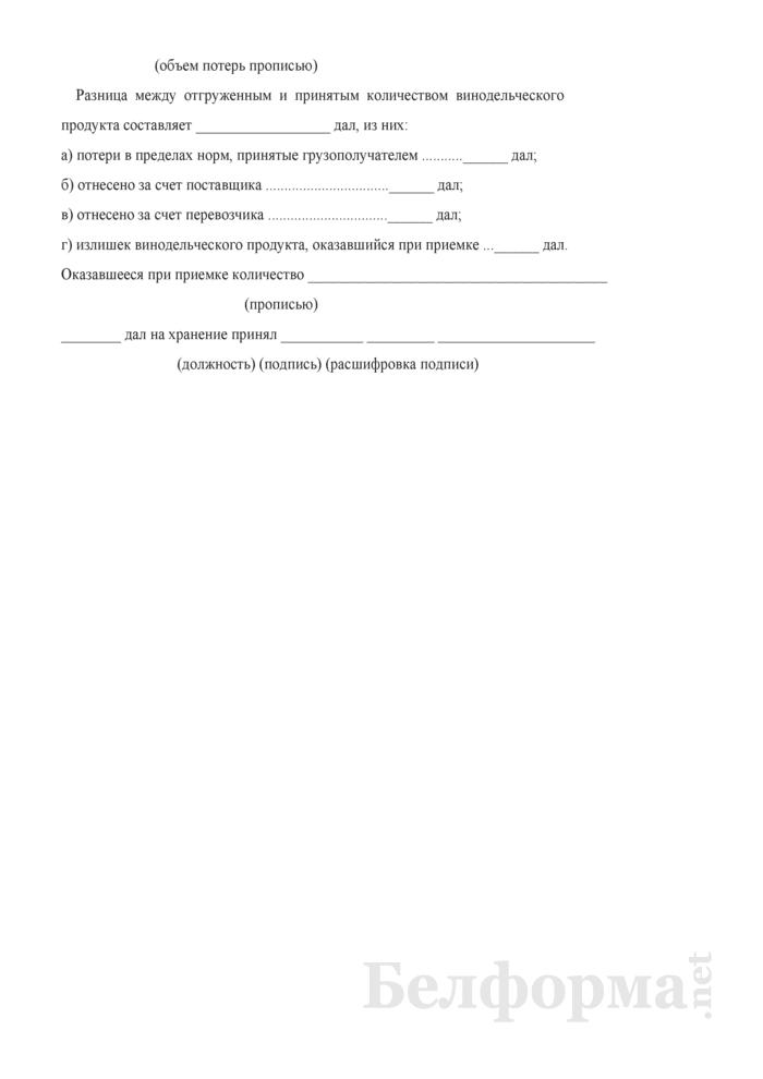 Акт об отгрузке и приемке винодельческого продукта (Форма П-11 (вино)). Страница 6