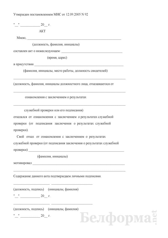 Акт об отказе должностного лица от ознакомления с заключением о результатах служебной проверки. Страница 1