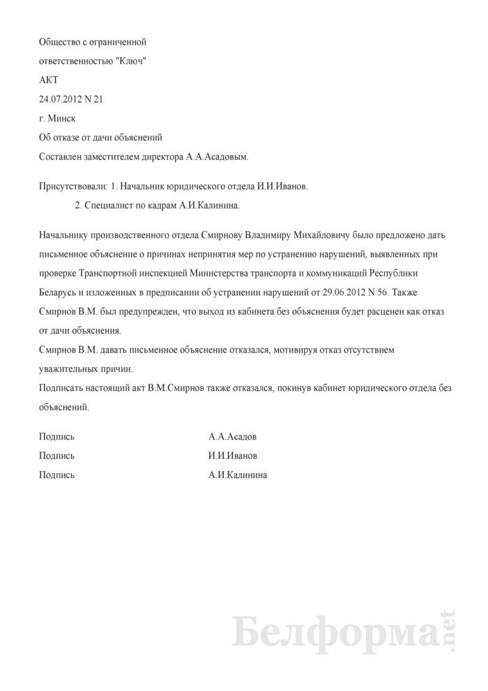 Акт об отказе от дачи объяснений по факту о непринятии без уважительных причин в срок, установленный законными предписаниями правоохранительных или контрольных органов, мер по устранению выявленных нарушений (Образец заполнения). Страница 1