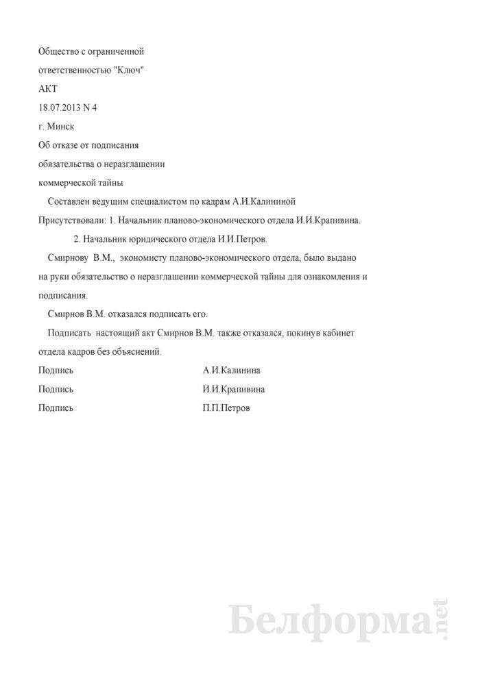 Акт об отказе от подписания обязательства о неразглашении коммерческой тайны (Образец заполнения). Страница 1