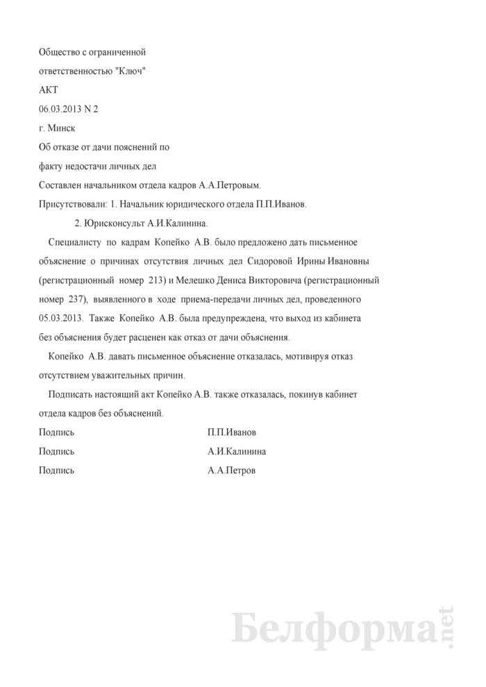 Акт об отказе ответственного лица от дачи пояснений по факту недостачи личных дел (Образец заполнения). Страница 1
