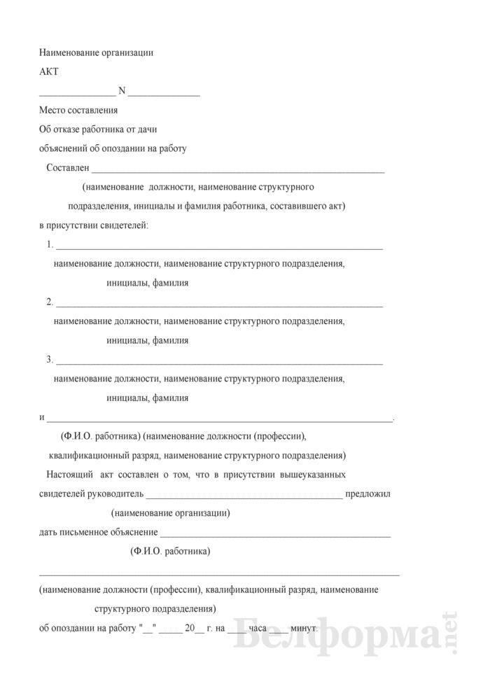 Акт об отказе работника от дачи объяснений об опоздании на работу. Страница 1