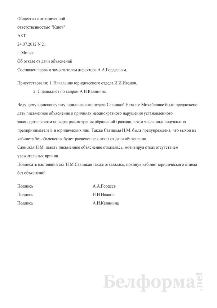 Акт об отказе работника от дачи объяснений по факту неоднократного нарушения установленного законодательством порядка рассмотрения обращений граждан, в том числе индивидуальных предпринимателей, и юридических лиц (Образец заполнения). Страница 1