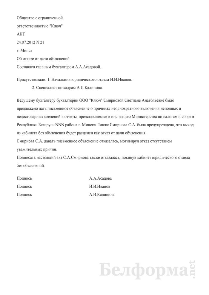 Акт об отказе работника от дачи объяснений по факту неоднократного представления в уполномоченные органы неполных либо недостоверных сведений (Образец заполнения). Страница 1