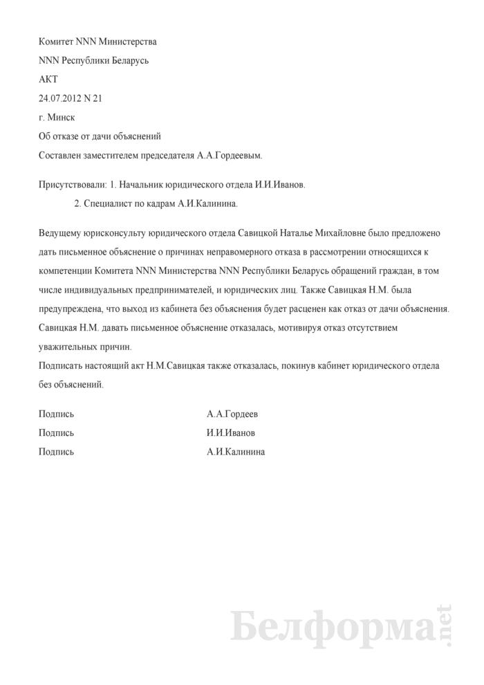 Акт об отказе работника от дачи объяснений по факту неправомерного отказа в рассмотрении относящихся к компетенции соответствующего государственного органа обращений граждан, в том числе индивидуальных предпринимателей, и юридических лиц (Образец заполнения). Страница 1