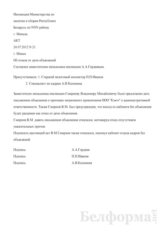 Акт об отказе работника от дачи объяснений по факту незаконного привлечения юридического лица к ответственности (Образец заполнения). Страница 1