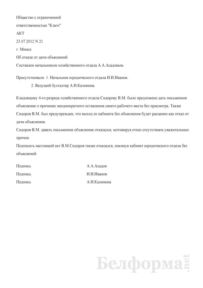 Акт об отказе работника от дачи объяснений по факту совершения им виновных действий, служащих основанием для утраты доверия к нему (Образец заполнения). Страница 1