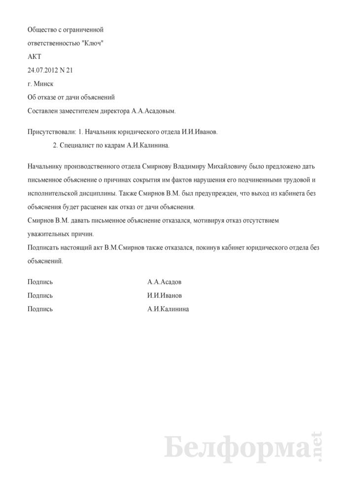 Акт об отказе работника от дачи объяснений по сокрытию фактов нарушения трудовой и исполнительской дисциплины подчиненных (Образец заполнения). Страница 1