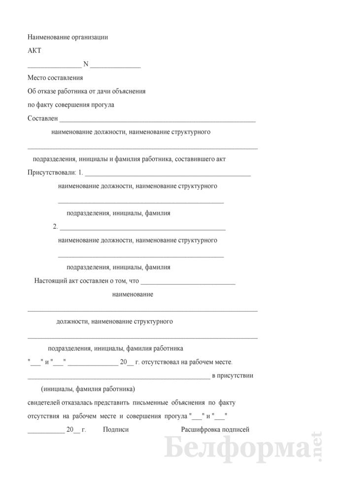 Акт об отказе работника от дачи объяснения по факту совершения прогула. Страница 1
