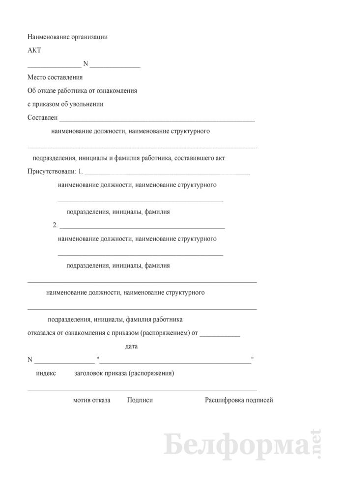 Акт об отказе работника от ознакомления с приказом об увольнении. Страница 1