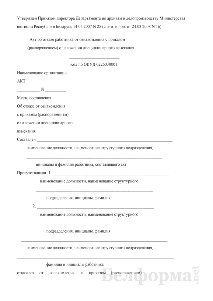 Акт об отказе работника от ознакомления с приказом (распоряжением) о наложении дисциплинарного взыскания. Страница 1