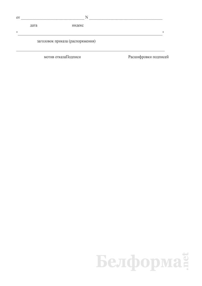Акт об отказе работника от ознакомления с приказом (распоряжением) о наложении дисциплинарного взыскания. Страница 2