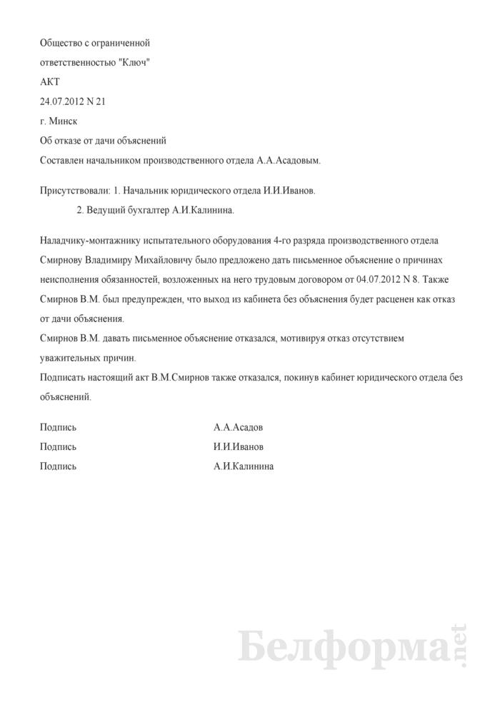 Акт об отказе временного работника от дачи объяснений по факту неисполнения обязанностей, возложенных на него трудовым договором (Образец заполнения). Страница 1